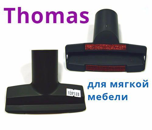 До м'яких меблів Thomas Twin TT, T1, T2 і Twin XT, Мistral XS, Vestfalia XT насадка для пилососів