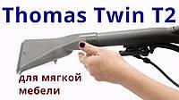Thomas Twin T2 насадка моющая для мягкой мебели для пылесоса, фото 1