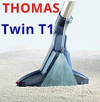 Thomas Twin T1 насадка для чистки ковров моющим пылесосом, фото 1
