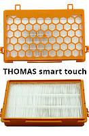 Hepa фильтр Thomas SmartTouch Drive, Power, Style 195289 для пылесосов