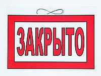 """Табличка """"Открыто - Закрыто"""" 30 х 20 (см)"""