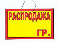 """Табличка """"Распродажа"""" 30 х 20 (см)"""