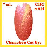 DIS УФ Гель-лак Chameleon Cat Eye 7,5 мл. тон CHC - 014 Коралловый