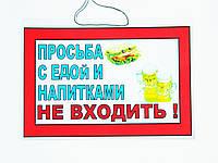 """Табличка """"Просьба с едой и напитками не входить"""" 30х20см"""