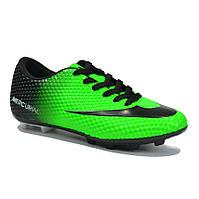 Футбольные бутсы (копочки) детские и подростковые (аналог Nike Mercurial)