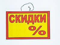 """Табличка """"Скидки"""" 30 x 20 (см)"""