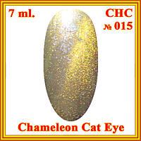 DIS УФ Гель-лак Chameleon Cat Eye 7,5 мл. тон CHC - 015 Жемчужный