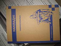 Накладная  А5  CFB (универс.), картонка-подложка, 100 листов/блок