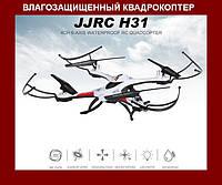 Водонепроницаемый квадрокоптер JJRC H31 с Wi-Fi камерой, очки в комплекте