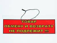 """Табличка """"Товар обмену и возрату не подлежит!!!"""" 30 х 10 см"""