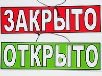 "Табличка двусторонняя ""Открыто-Закрыто"" 30 х 10 см"