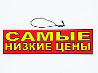 """Табличка """"Самые низкие цены"""" 30 x 10 (см)"""