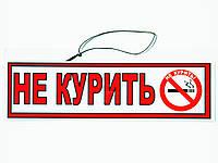 """Табличка ламинированная """"Не курить"""" 30 x 10 (cм)"""