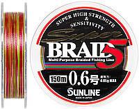 Шнур SUNLINE Super Braid 5 (8Braid) 150m #0.8/0,148mm 5,1kg