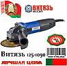 Болгарка (машина шлифовальная угловая) Витязь 125-1090. Полный аналог Makita GA 5030. Производство Белорусь.