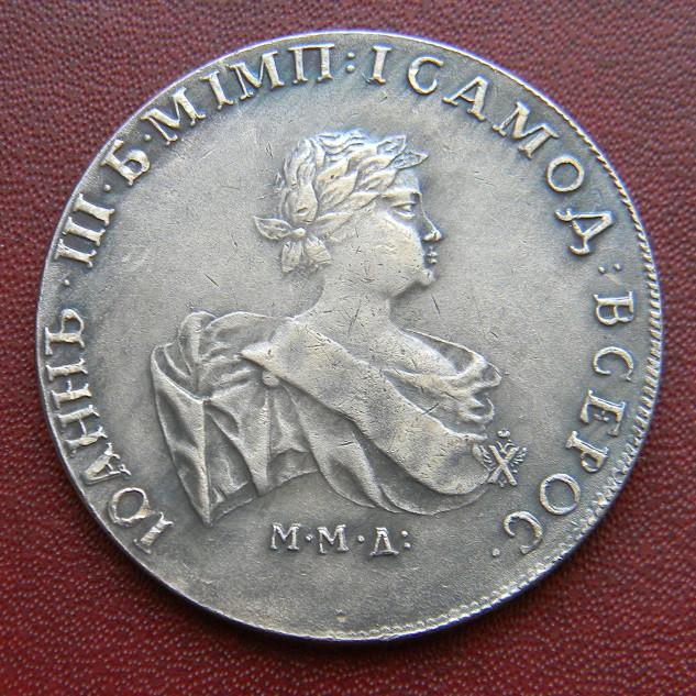 1 рубль 1741  Иван  III