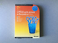 Офисный пакет Microsoft Office 2010 Home and Business 32-bit/x64 Russian CEE DVD BOX T5D-00412