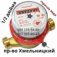 """Водомер для горячей воды 1/2"""" ЛК-1,5 Хмельницкий"""