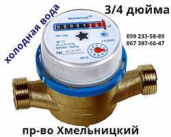 """Водомер для холодной воды 3/4"""" ЛК-2,5 Хмельницкий"""