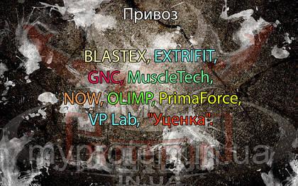 """Поступление товара: BLASTEX, EXTRIFIT, GNC, MuscleTech, NOW, OLIMP, PrimaForce, VP Lab. Обновлен раздел """"Уценка""""."""