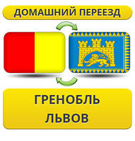 Домашний Переезд из Гренобля во Львов