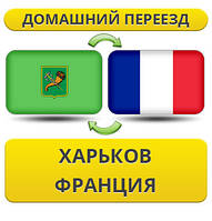 Домашний Переезд из Харькова во Францию