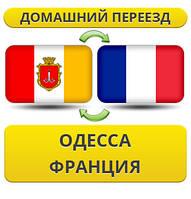 Домашний Переезд из Одессы во Францию