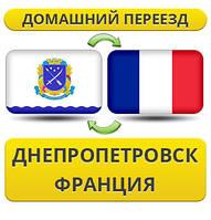 Домашний Переезд из Днепропетровска во Францию