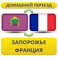 Домашний Переезд из Запорожья во Францию