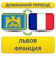Домашний Переезд из Львова во Францию