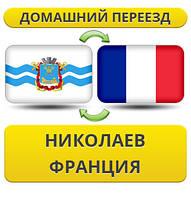 Домашний Переезд из Николаева во Францию