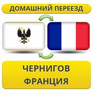 Домашний Переезд из Чернигова во Францию