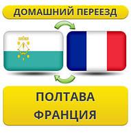 Домашний Переезд из Полтавы во Францию