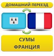 Домашний Переезд из Сум во Францию
