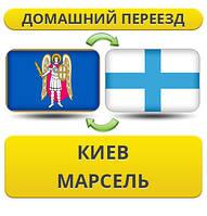Домашний Переезд из Киева в Марсель
