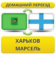 Домашний Переезд из Харькова в Марсель