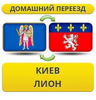 Домашний Переезд из Киева в Лион