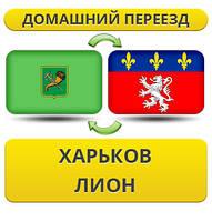 Домашний Переезд из Харькова в Лион