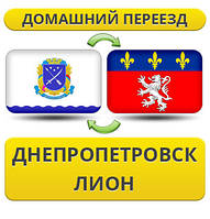 Домашний Переезд из Днепропетровска в Лион