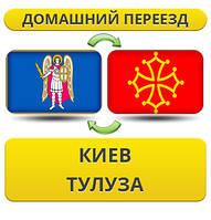 Домашний Переезд из Киева в Тулузу
