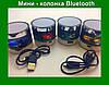 Мини-колонка Bluetooth HLD-600 microSD USB FM!Опт