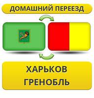 Домашний Переезд из Харькова в Гренобль