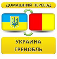 Домашний Переезд из Украины в Гренобль