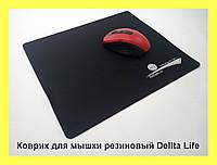 Коврик для мышки резиновый Dellta Life маленький