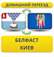 Домашний Переезд из Белфаста в Киев