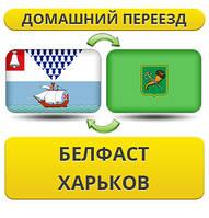 Домашний Переезд из Белфаста в Харьков