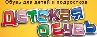 Детская и подростковая обувь от odejda-opt.prom.ua