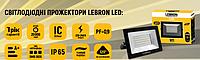 LED прожектор Lebron LF, 50W,  6500K,3750Lm, кут 120°