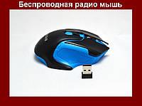 Беспроводная компьютерная радио мышь AVAN 1000 dpi!Акция