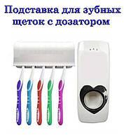 Подставка для зубных щеток с дозатором kaixin kx-889